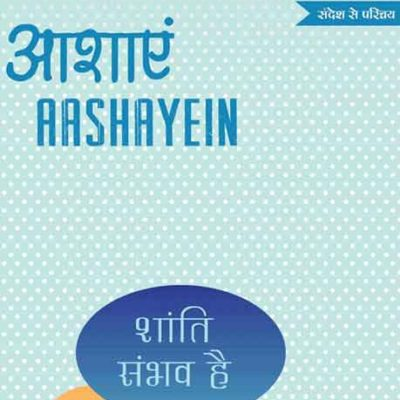 Aashayein-small-front