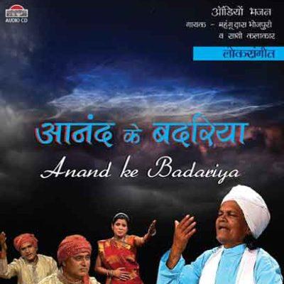 Anand-Ke-Badariya-front
