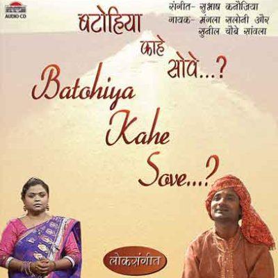 Batohiya-Kahe-Sove-front