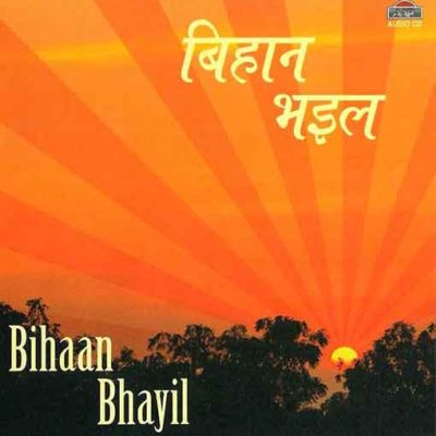 Bihaan-Bhayil-front