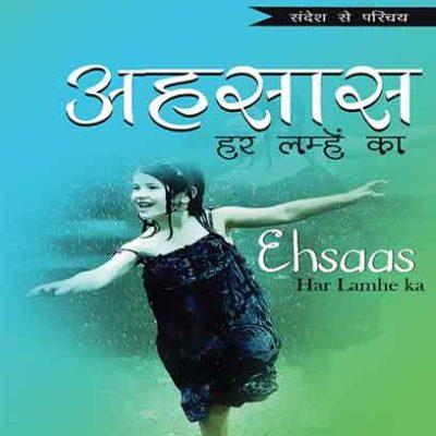 Ehsaas-Har-Lamhe-Ka-front