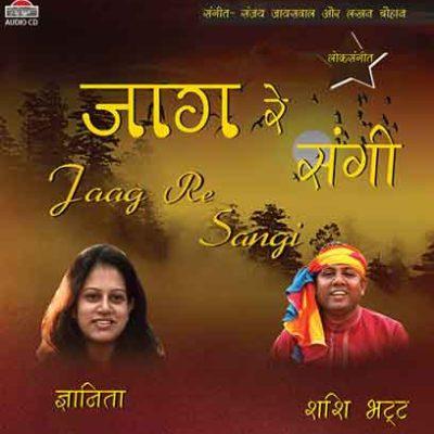 Jaag-Re-Sangi-front