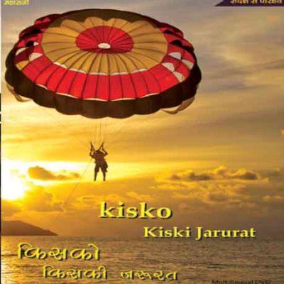 kisko-Kiski-Jarurat-front