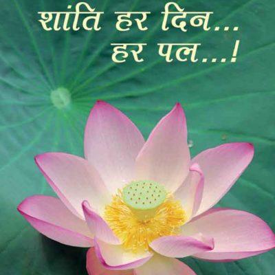 Shanti-Har-Din-Har-Pal_front