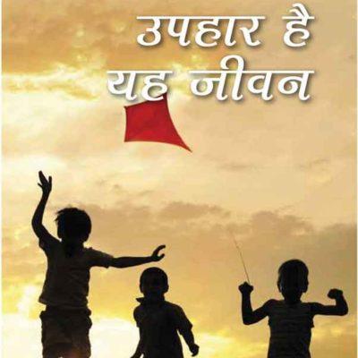 Uphaar-Hai-Yah-Jiwan_front