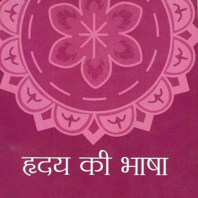 HRIDAY KI BHASHA