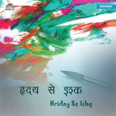 Hriday-Se-ishq_Front