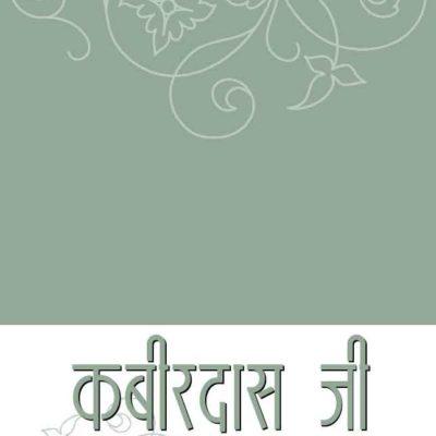 Kabir-Bhajan-Sankalan-front