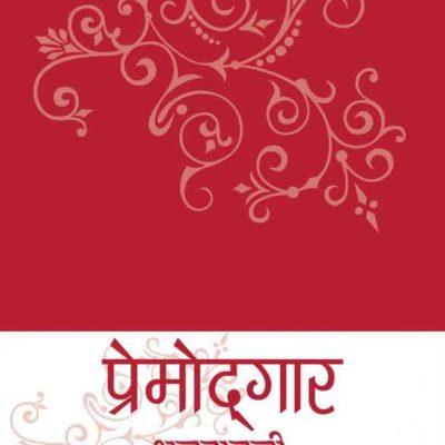 Premodgar-Bhajan
