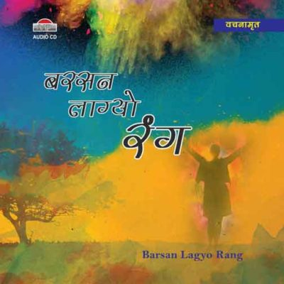 Barsan-Lagyo-Rang_frontpg