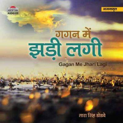 Gagan-Me-Jhari-Lagi_front-pg