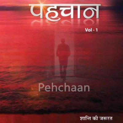 Pehchaan_small