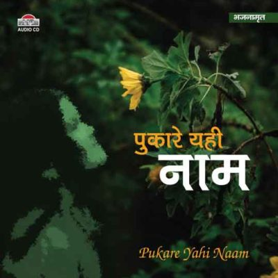 Pukare-Yahi-Naam_front-1