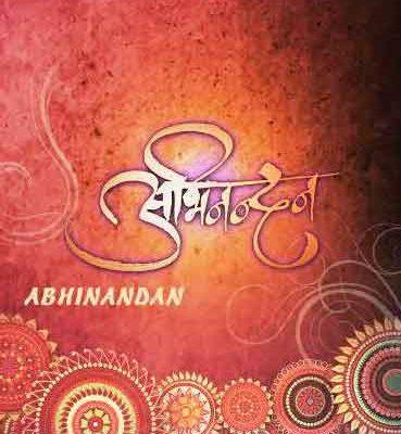 abhinandan-front
