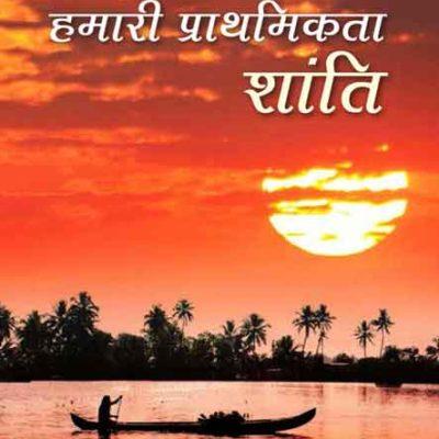 Hamari-Prathmikta_Shanti_frontpg