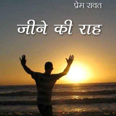 Jeene-Ki-Raah_book-front