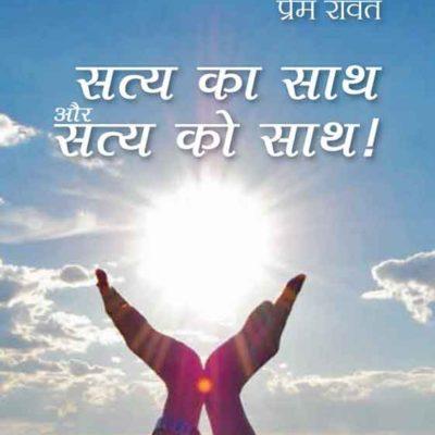 Satya-Ka-Sath-Aur-Satya-Ko-Sath-small
