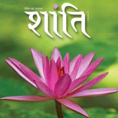 Shanti-Issue-48