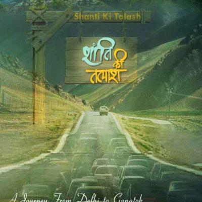 Shanti-Ki-Talash_frontpg