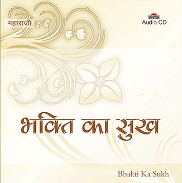 Bhakti-Ka-Sukh