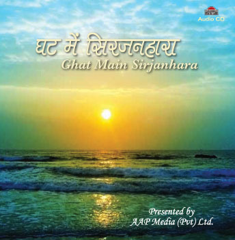 Ghat-Main-Sirjanhara_CD-inlay-2_revised