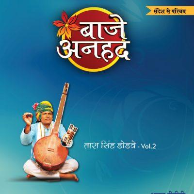 Baje Anhad_Tara Singh00_Vol-2 -inlays
