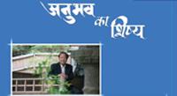 Anubhav Ka Shishya
